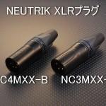 標準在庫の4.4mm 6.3mm XLR RCAプラグ等