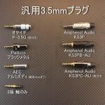標準在庫の 2.5mm 3.5mm プラグ