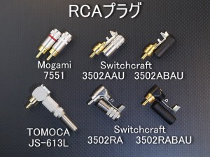 aPlug_RCA1